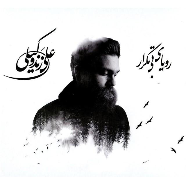 Ali-Zand-Vakili_Royaye-Bi-Tekrar